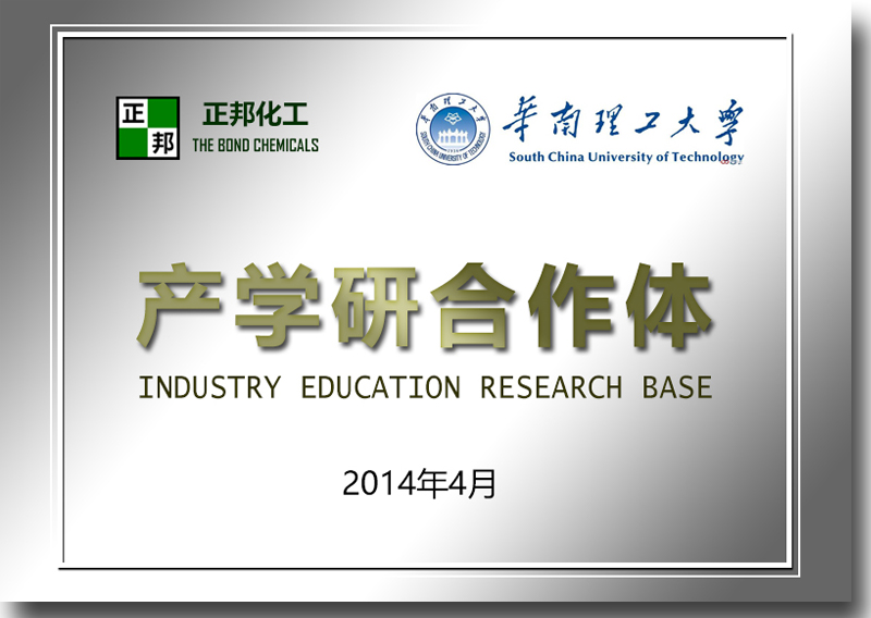 Industry Education Research Base